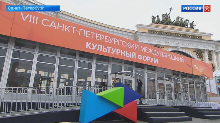 14 ноября стартует Санкт-Петербургский международный культурный форум