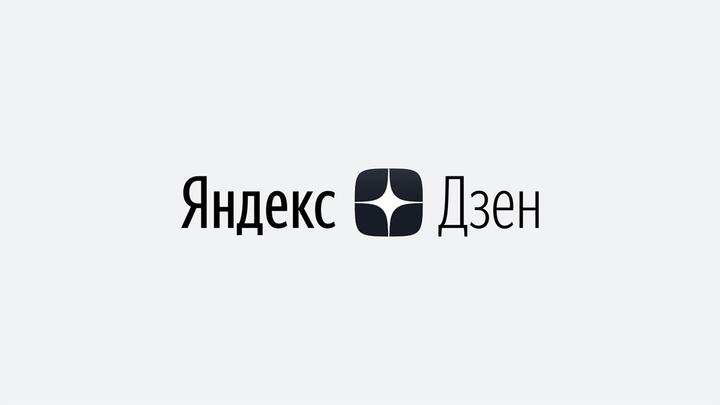 """У """"Яндекс.Дзена"""" появились аудиостатьи"""
