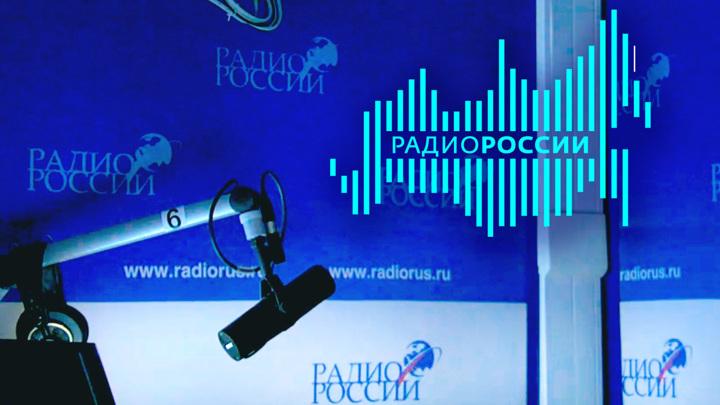 """""""Радио России"""""""