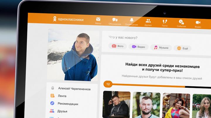 """В """"Одноклассниках"""" появились трансляции пользовательских видеозвонков"""