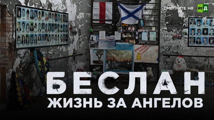 """""""Беслан. Жизнь за ангелов"""": три дня между """"до"""" и """"после"""""""