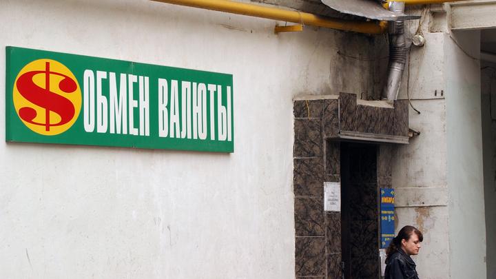 Операции по покупке-продаже иностранной валюты в РФ снизились на треть