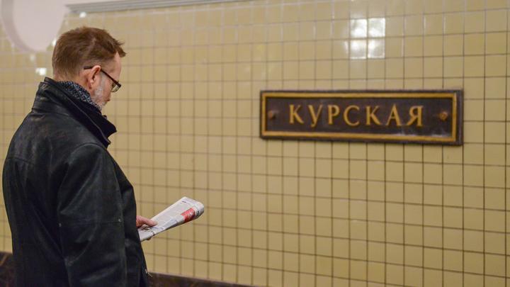 """Вестибюль станции метро """"Курская"""" будет закрыт с 17 сентября"""