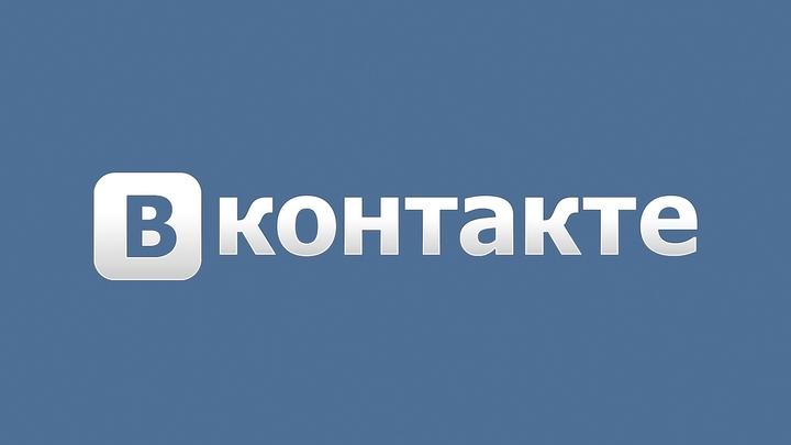 """Более 200 тысяч страниц соцсети """"ВКонтакте"""" заморожены из-за утечек"""