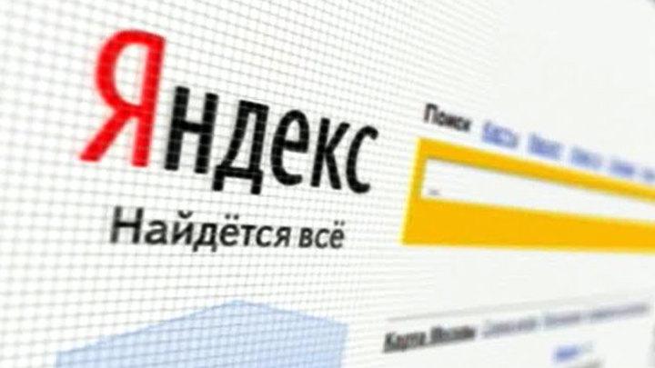 """Пароли от миллиона ящиков """"Яндекс.Почты"""" попали в Сеть"""
