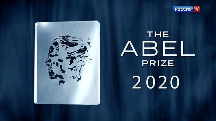 Академия наук Норвегии присудила Абелевскую премию по математике 2020 года