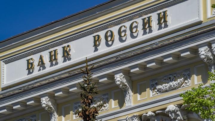 Банк России сократил убыток в 3 раза