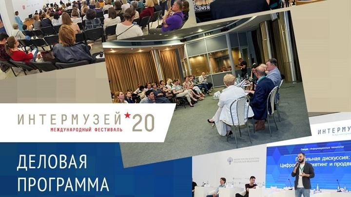 «Музейные шедевры и возможности телевидения»: телеканал «Россия К» на фестивале «Интермузей-2020»