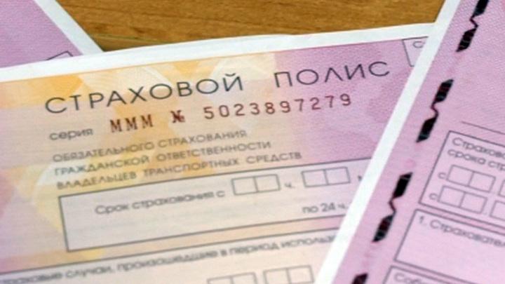 Россияне смогут приобрести полисы ОСАГО на Мосбирже