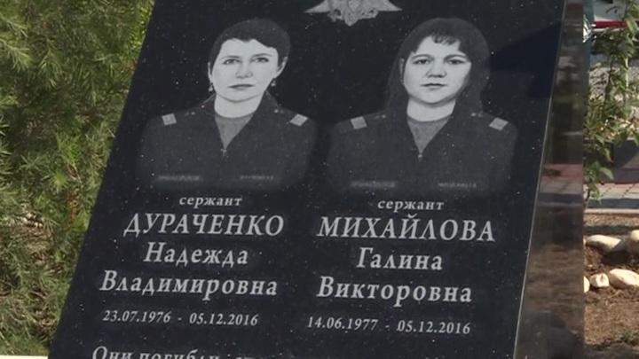 В Сирии открыли мемориал в честь российских военных медсестер