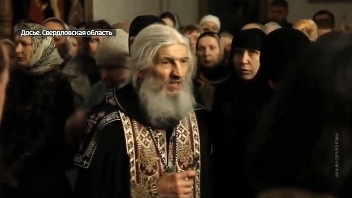 Участников служений схимонаха Сергия отлучили от церкви