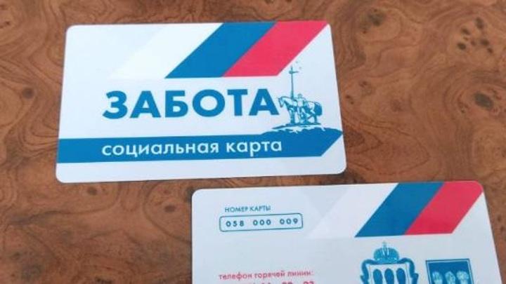 В Пензе стало известно, какие скидки ждут держателей социальных карт