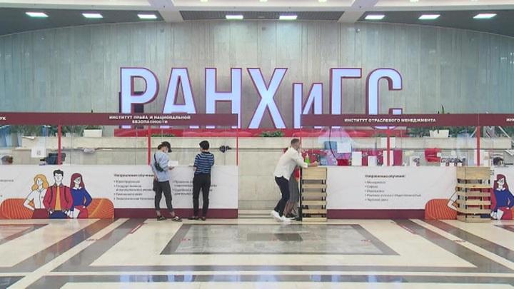 ФСБ раскрыла схему хищения денег из РАНХиГС