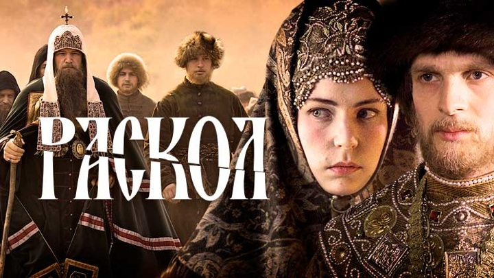 Раскол / Cмотреть все серии онлайн / Russia.tv