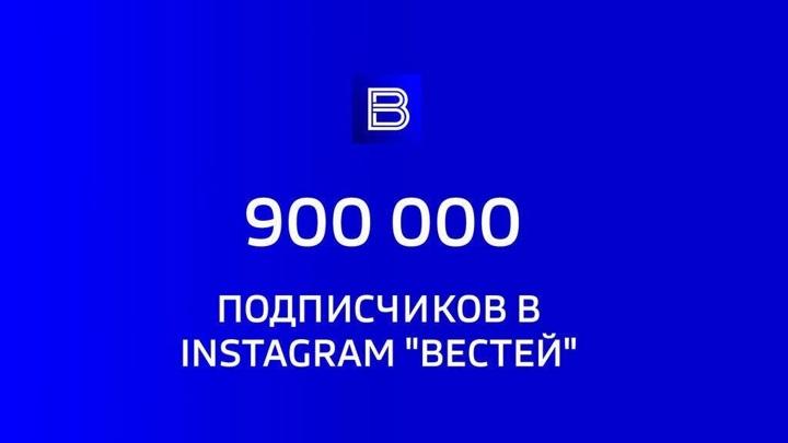 900 тысяч человек подписались на страницу Вестей.Ru в Instagram