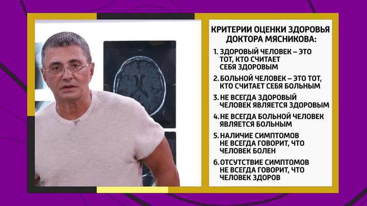 Хронические болезни и как с ними жить – мнение доктора Мясникова