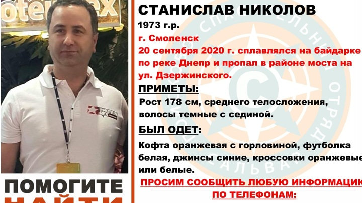 Пропавшего смолянина ищут московские водолазы и местные спасатели