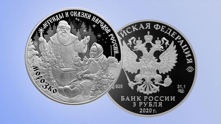 """""""Тепло ли тебе, девица?"""" Банк России выпустит сказочную монету"""