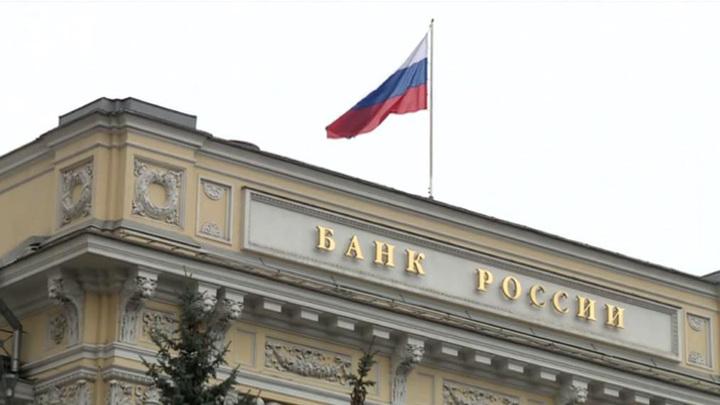 Осторожный оптимизм: ЦБ опубликовал доклад о денежно-кредитной политике