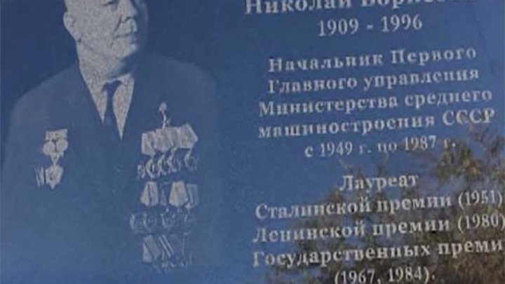 Памятную доску в честь основателя сырьевой базы атомной отрасли Николая Карпова открыли в Краснокаменске
