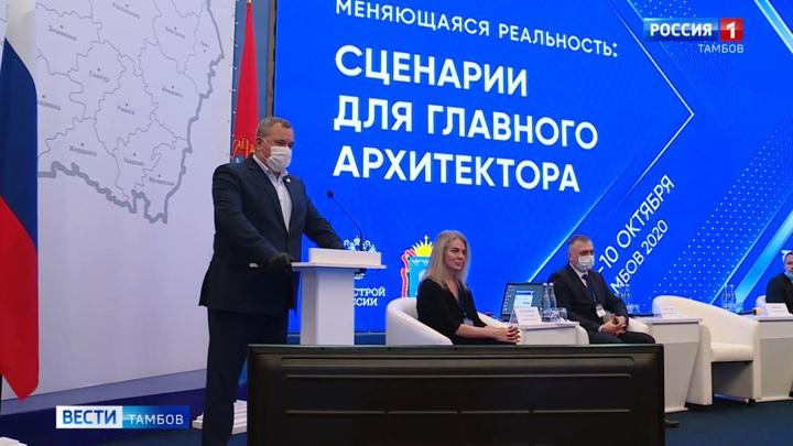 В Тамбов съехались главные архитекторы субъектов России