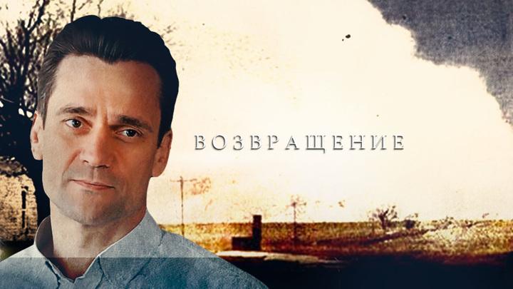 """Дмитрий Миллер в сериале """"Возвращение"""""""