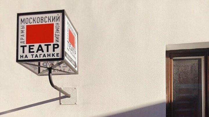 Театр на Таганке предложил зрителям без масок билеты за полмиллиона