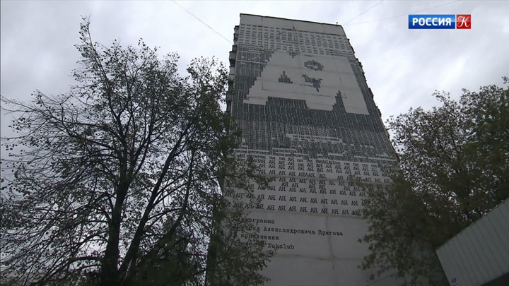 Жители московского района Беляево отстояли граффити на доме художника Пригова