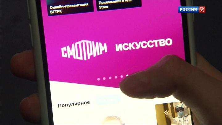 О новой медиаплатформе холдинга ВГТРК «Смотрим»