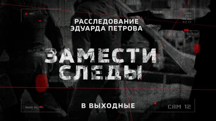 """Расследование Эдуарда Петрова: """"Замести следы"""". Смотрите в эти выходные"""