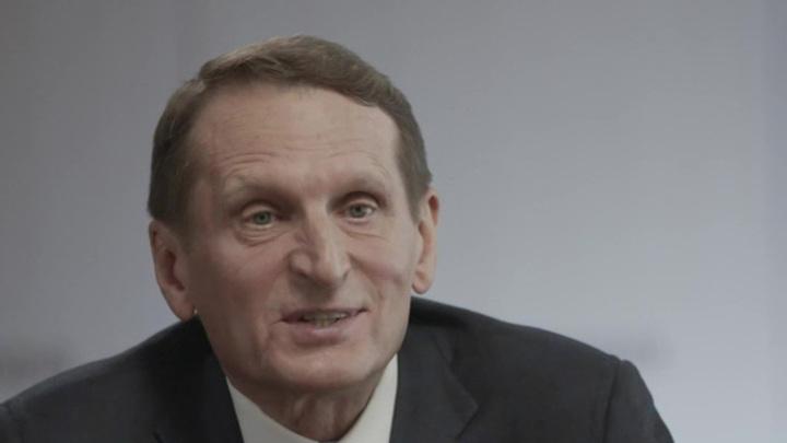 Интервью директора СВР Сергея Нарышкина: основные положения