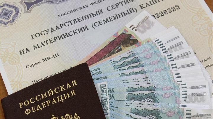 В «Единой России» не поддержали идею об отмене маткапитала для богатых