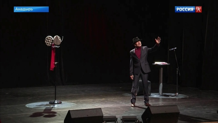 В Анадыре прошли «Большие гастроли» театра Вахтангова