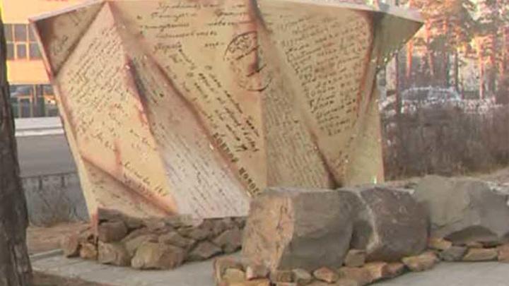 В Чите появился памятник в виде прообраза писем с фронта