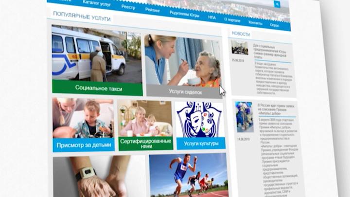 Маркетплейс социальных услуг создали в Ханты-Мансийском округе