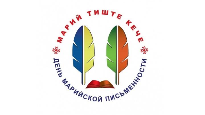 В Йошкар-Оле пройдет семинар на тему марийской письменности