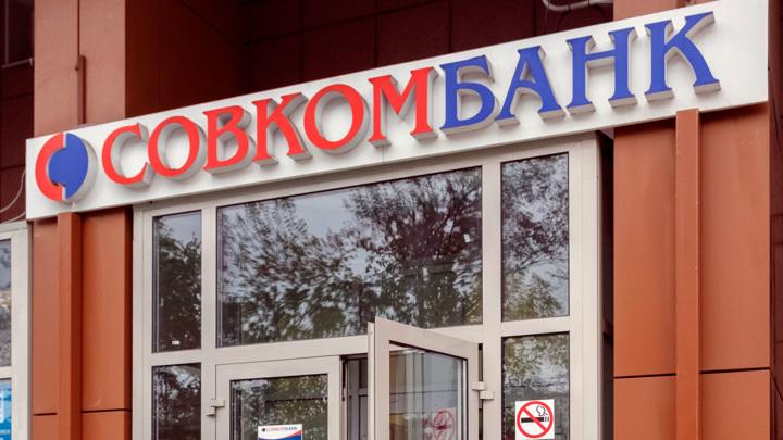 """""""Евразийский банк"""" и """"Оней банк"""" войдут в состав """"Совкомбанка"""""""