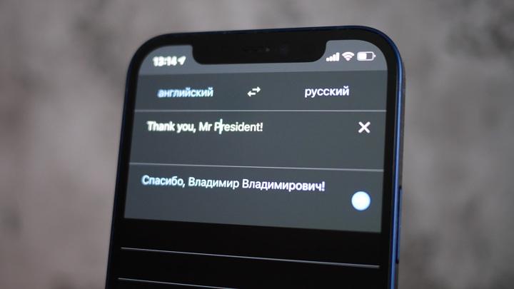 """Переводчик Google сломался на """"Владимире Владимировиче"""""""