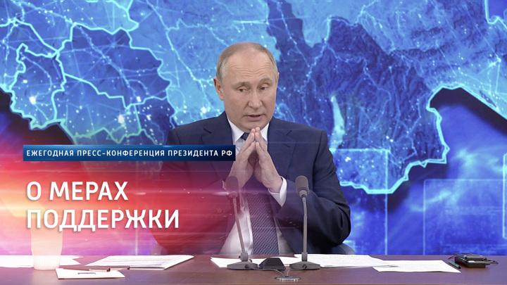 Путин планирует провести традиционную большую пресс-конференцию