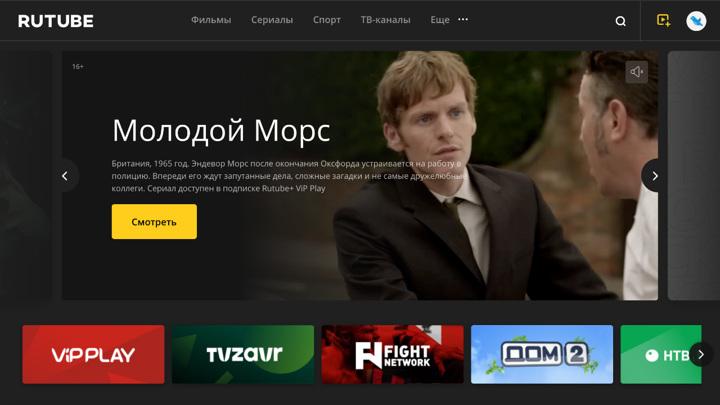 """""""Газпром-медиа"""" полностью выкупит Rutube"""