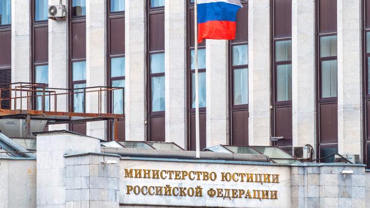 Минюст дополнил список СМИ-иноагентов