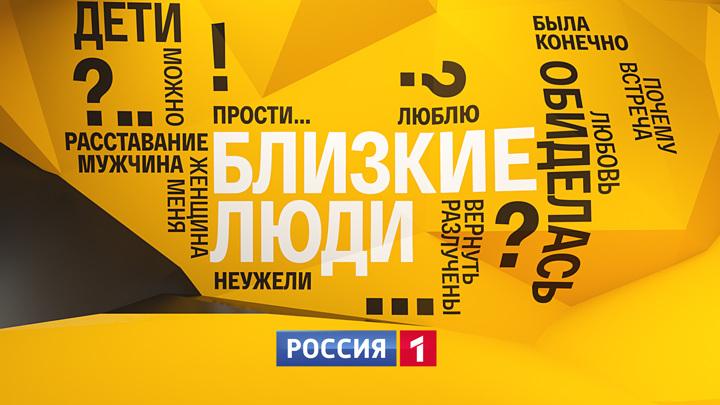 """Премьера: """"Близкие люди"""" с 15 января на телеканале """"Россия"""""""