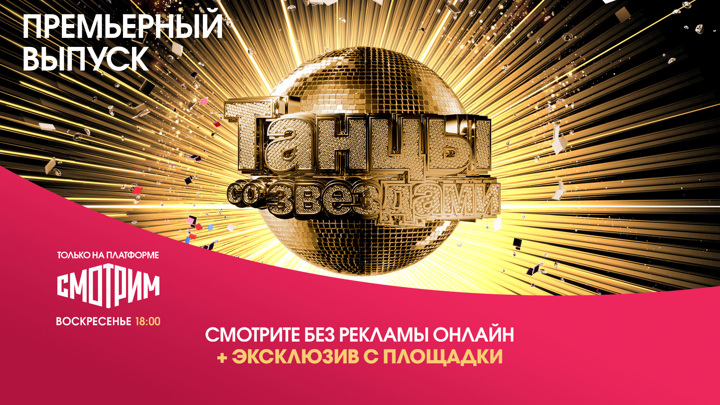 """""""Танцы со звездами"""" на """"Смотрим"""" пройдут без рекламы и в новом формате"""