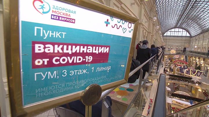 Прививка на Красной площади: вакцинация от COVID-19 проходит в ГУМе