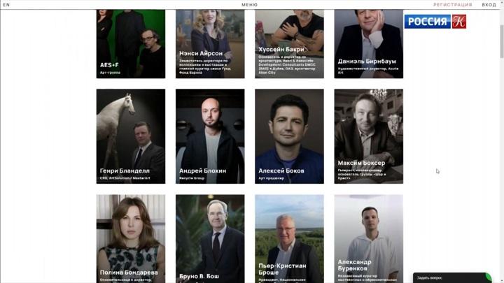 Влияние пандемии на культуру обсудили на форуме Art Moscow Online