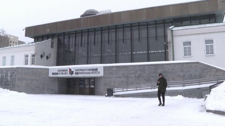 Уральский Эрмитаж примет коллекцию художественного музея Екатеринбурга