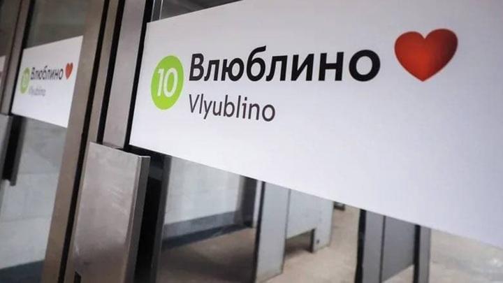"""Станцию столичного метро """"Люблино"""" переименовали в честь Дня всех влюблённых"""