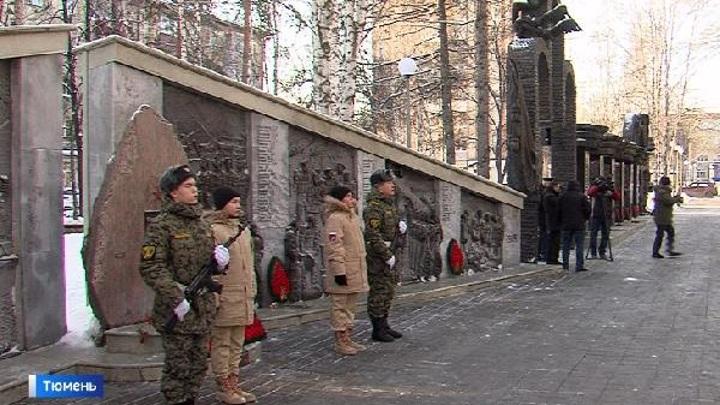 Тюменцы почтили память воинов-интернационалистов