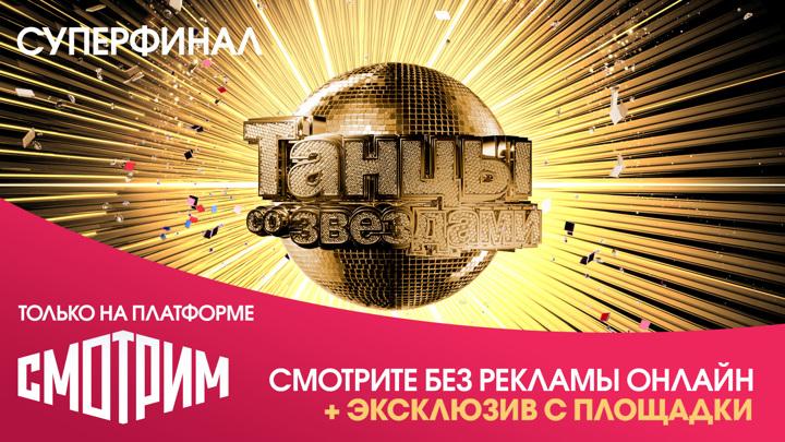 """Смотрим эксклюзивную трансляцию суперфинала """"Танцев со звездами"""""""