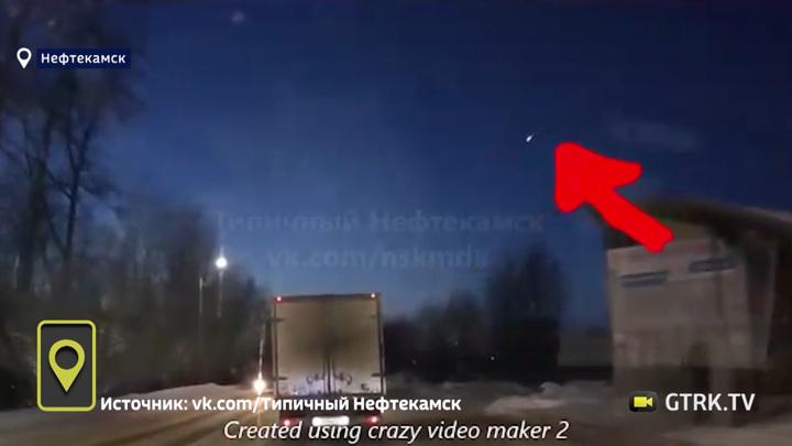 Житель Нефтекамска выложил в сеть видео летящего метеорита